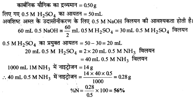 UP Board Solutions for Class 11 Chemistry Chapter 12 Organic Chemistry Some Basic Principles and Techniques img-41