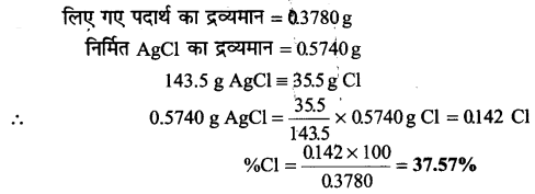 UP Board Solutions for Class 11 Chemistry Chapter 12 Organic Chemistry Some Basic Principles and Techniques img-42