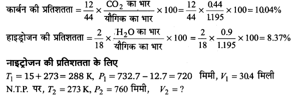 UP Board Solutions for Class 11 Chemistry Chapter 12 Organic Chemistry Some Basic Principles and Techniques img-112