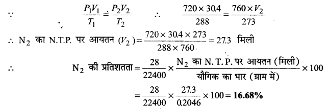 UP Board Solutions for Class 11 Chemistry Chapter 12 Organic Chemistry Some Basic Principles and Techniques img-113