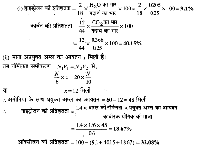 UP Board Solutions for Class 11 Chemistry Chapter 12 Organic Chemistry Some Basic Principles and Techniques img-114