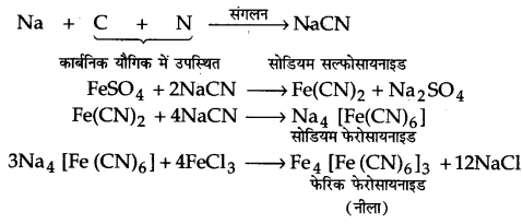 UP Board Solutions for Class 11 Chemistry Chapter 12 Organic Chemistry Some Basic Principles and Techniques img-117