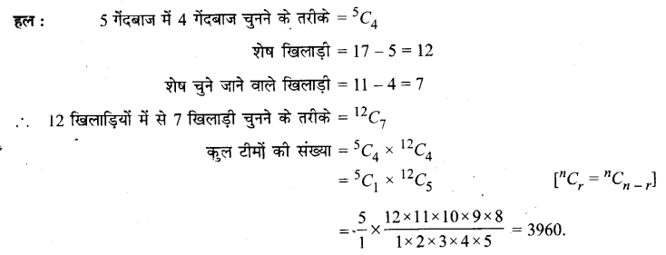 UP Board Solutions for Class 11 Maths Chapter 7 Permutations and Combinations 7.4 7