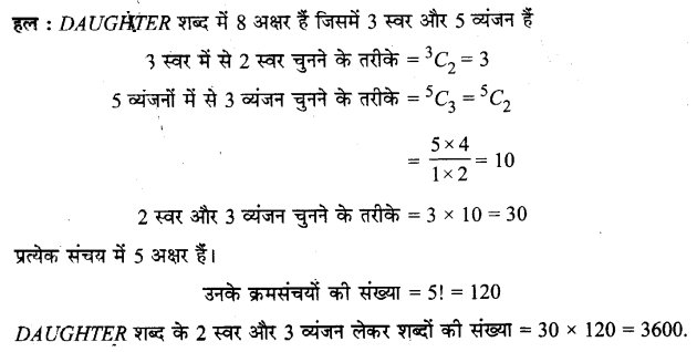 UP Board Solutions for Class 11 Maths Chapter 7 Permutations and Combinations 1