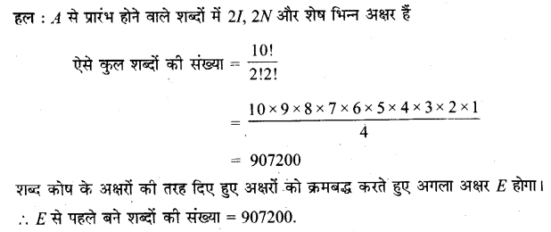 UP Board Solutions for Class 11 Maths Chapter 7 Permutations and Combinations 4