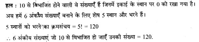 UP Board Solutions for Class 11 Maths Chapter 7 Permutations and Combinations 5