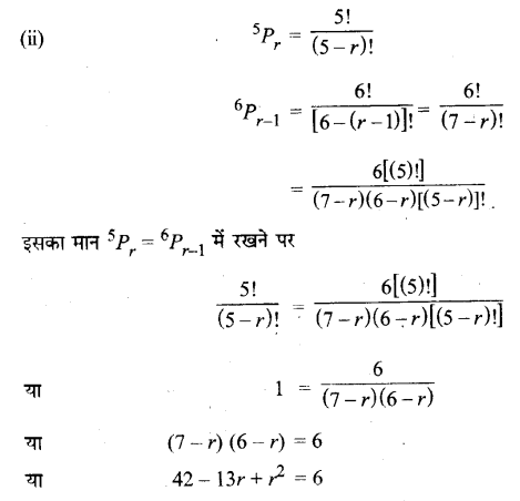 UP Board Solutions for Class 11 Maths Chapter 7 Permutations and Combinations 7.3 7.1