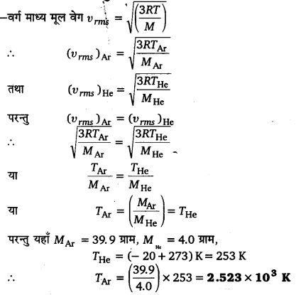 UP Board Solutions for Class 11 Physics Chapter 13 Kinetic Theory 12