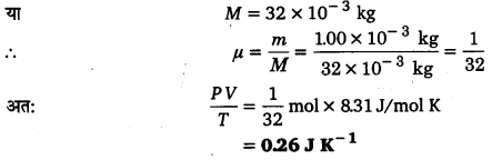 UP Board Solutions for Class 11 Physics Chapter 13 Kinetic Theory 4