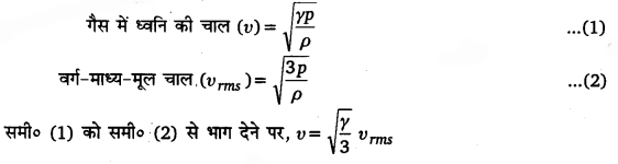 UP Board Solutions for Class 11 Physics Chapter 13 Kinetic Theory 35
