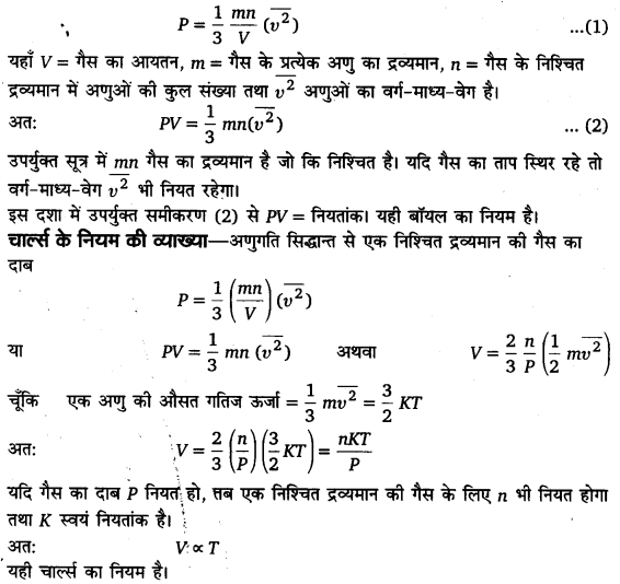 UP Board Solutions for Class 11 Physics Chapter 13 Kinetic Theory 36