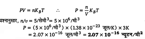 UP Board Solutions for Class 11 Physics Chapter 13 Kinetic Theory 39