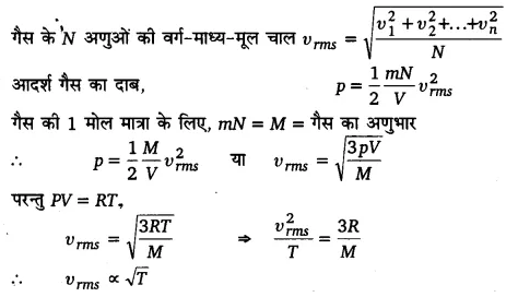 UP Board Solutions for Class 11 Physics Chapter 13 Kinetic Theory 42
