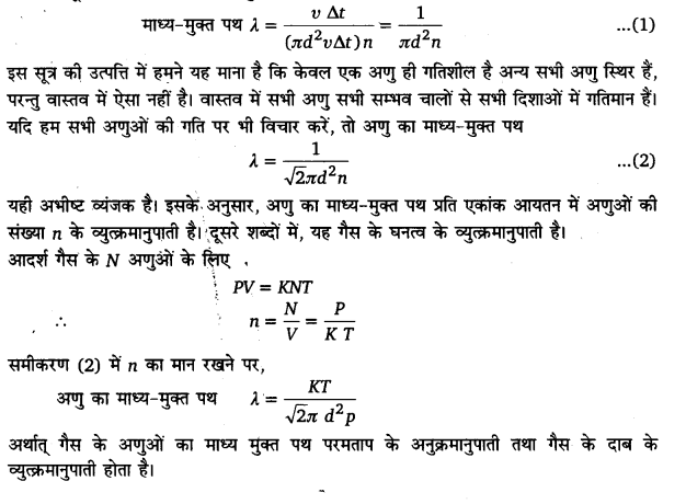 UP Board Solutions for Class 11 Physics Chapter 13 Kinetic Theory 54