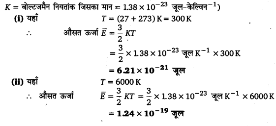 UP Board Solutions for Class 11 Physics Chapter 13 Kinetic Theory 9